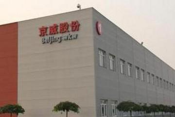 京威股份拟收购Marlok Automotive GmbH 50%股权
