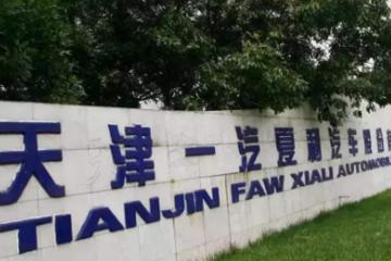 一汽夏利:拟出资5.05亿元与南京博郡组建合资公司