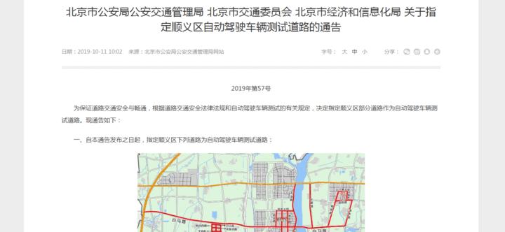 北京市顺义区26条道路被指定为自动驾驶车辆测试道路