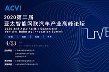 聚焦首都 亚太智能网联汽车产业高峰论坛升级新机遇