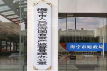海甯國資參與奇瑞增資擴股,謀求新能源生産基地落戶