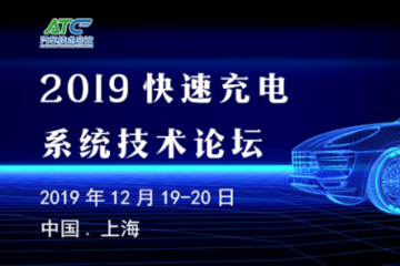 ATC 2019快速充电系统技术论坛12月在沪即将举行