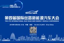 集聚丝路汽车新动能——2019(第四届)国际丝路新能源汽车大会即将开幕