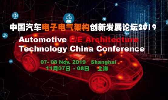 EEA 2019:縱論汽車自主電子架構的開發對比