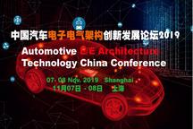 EEA 2019:纵论汽车自主电子架构的开发对比