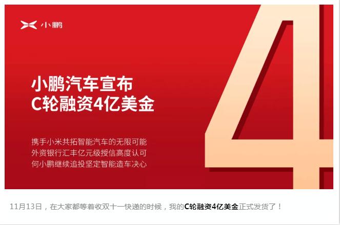 EV晨报 | 第10批新能源车推荐目录发布;小鹏汽车获4亿美元融资;蔚来回应破产清算