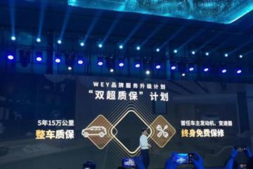 长城汽车:旗下WEY品牌将于2022年推出首款氢能源车型
