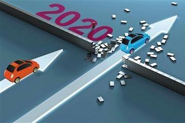 """2020年在即,新势力""""三强""""之外的企业仍需努力"""
