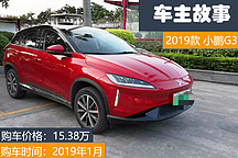 这位丰田卡罗拉车主,买了4辆电动车,2辆是小鹏G3