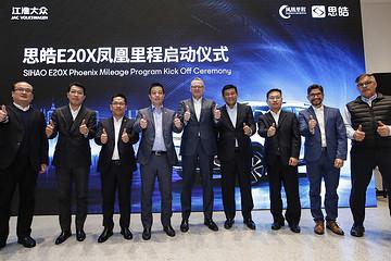 江淮大众与星星充电合作推出凤凰里程,向新型销售模式转变