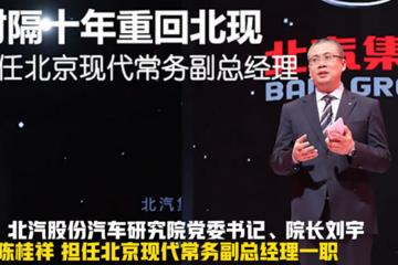 北京现代产品乏力又遇投诉 刘宇或也无能为力