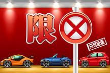 国家级汽车松绑政策落地,新能源车或是利好关键