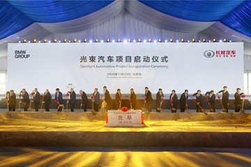 51亿元!长城宝马合资项目落地,光束汽车产品将按品牌进入各自网络