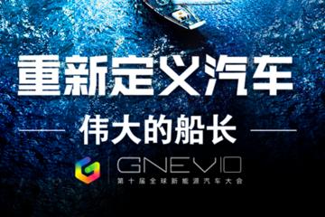 """负增长之下,新能源车企如何""""穿越风暴""""? GNEV10即将在京举行"""