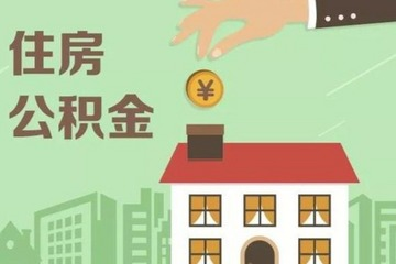 CF40:为何要取消住房公积金制度?