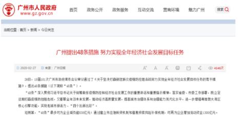 广州补贴.png