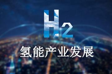 业内人士对氢能产业发展态势的几点分析