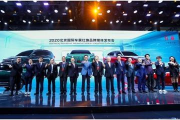 红旗E-HS9预售开启!做国人自己的豪华纯电SUV
