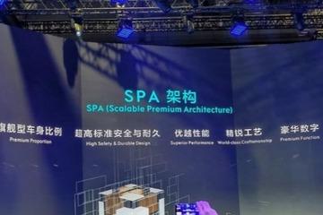 领克正式引入SPA架构