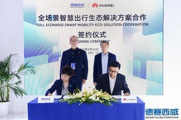 德赛西威与华为签署全场景智慧出行生态解决方案合作协议