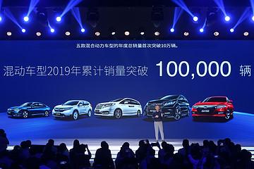 Honda中国2019销量155万辆 5款混动车破10万辆