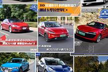2019年新能源车测试盘点:加速/刹车篇