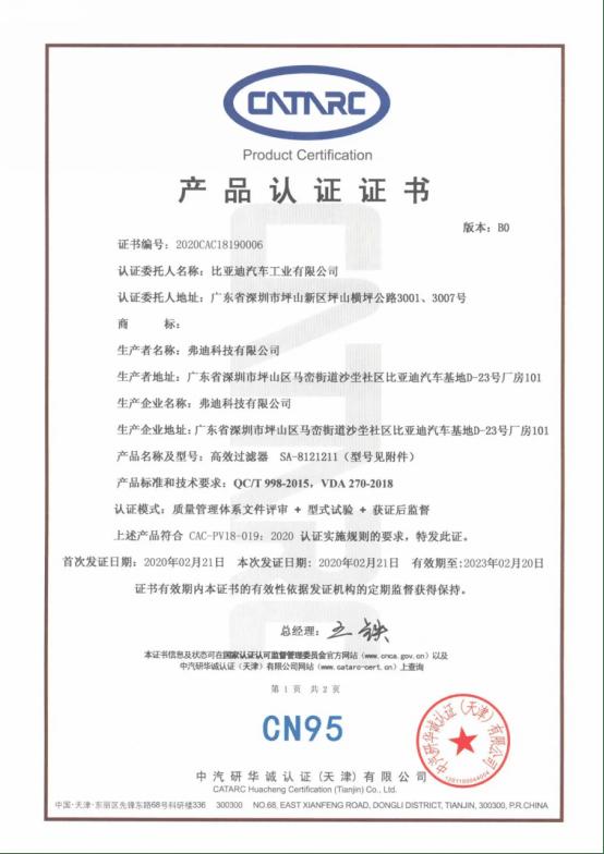 """通过""""CN95""""认证  比亚迪车内健康再""""进化""""164.png"""