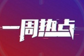 一周热点|理想ONE自燃起火;上海每辆车补5000元电费;比亚迪汉EV下线;上汽大众途昂或超40万元;荣威发布MARVEL-R