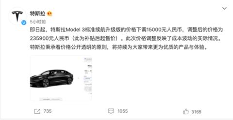 特斯拉model 3标准续航版降价15000 上市两年降价近10万