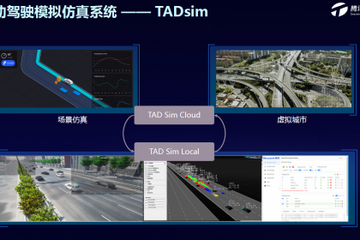 腾讯自动驾驶三大核心平台,以灵活的模块化方式助力自动驾驶落地