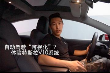 """自动驾驶""""可视化""""? 体验特斯拉V10系统"""