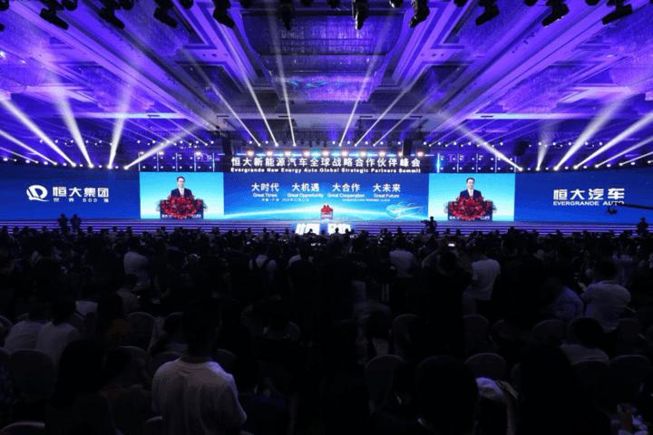 独家恒大汽车全球峰会召开   206家汽车工业巨头齐聚