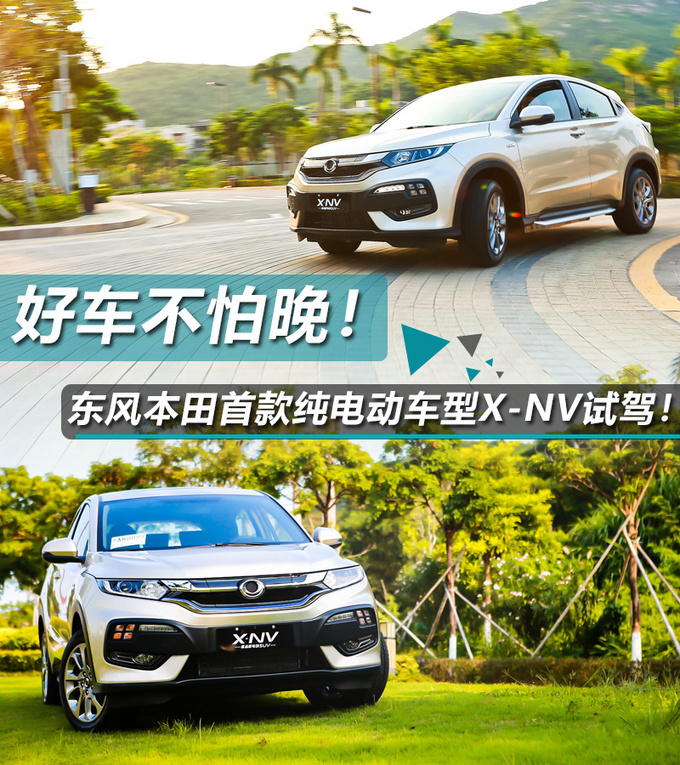 好车不怕晚东风本田首款纯电动车型X-NV试驾-图1