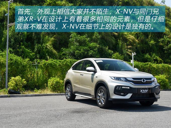 好车不怕晚春风本田首款纯电动车型X-NV试驾-图4