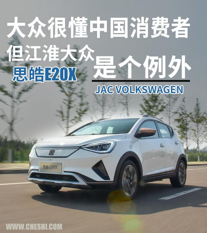 都说大众很懂中国消费者 江淮大众思皓E20X或许是个例外-图1