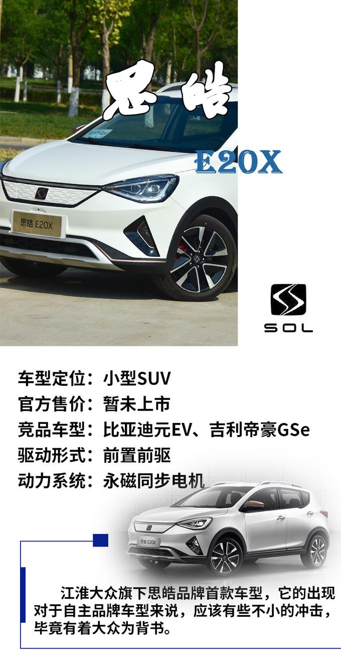 都说大众很懂中国消费者 江淮大众思皓E20X或许是个例外-图2