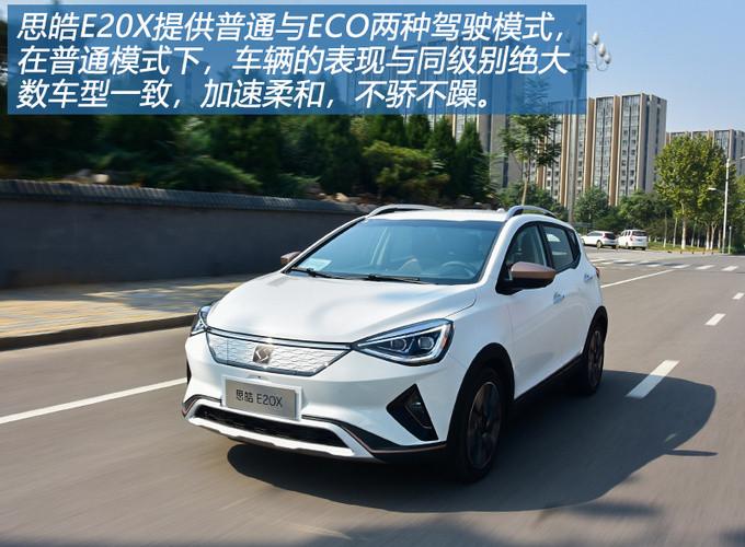 都说大众很懂中国消费者 江淮大众思皓E20X或许是个例外-图6