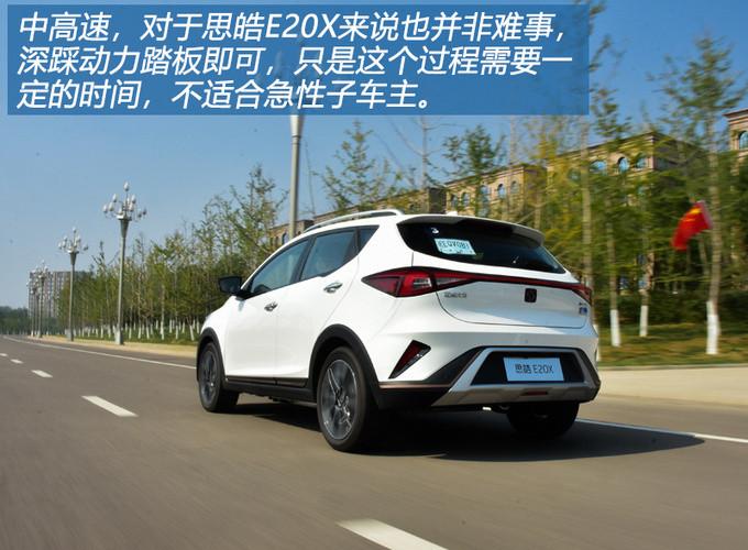 都说大众很懂中国消费者 江淮大众思皓E20X或许是个例外-图9