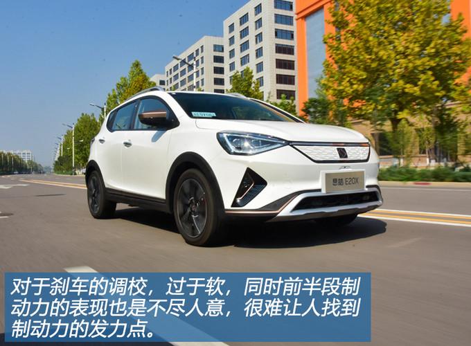 都说大众很懂中国消费者 江淮大众思皓E20X或许是个例外-图10