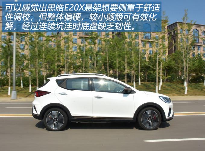 都说大众很懂中国消费者 江淮大众思皓E20X或许是个例外-图11