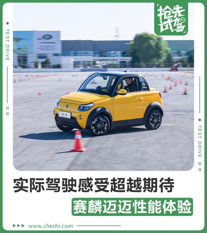 驾驶感受超越期待赛麟汽车迈迈性能初体验-图1