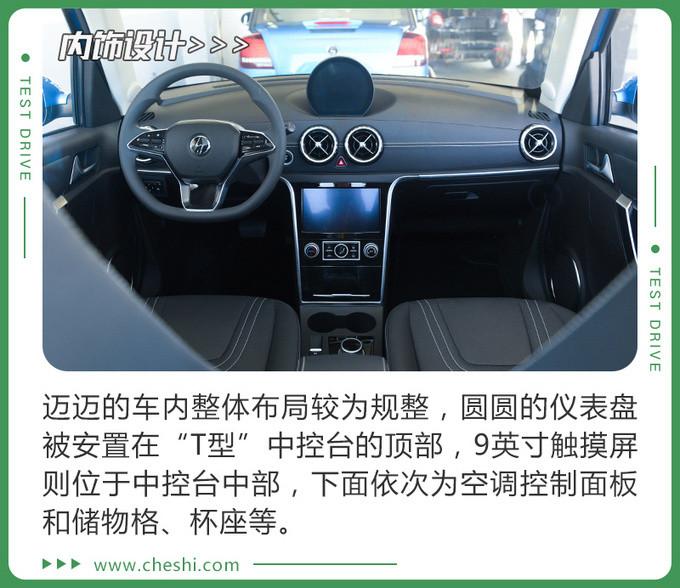 驾驶感受超越期待赛麟汽车迈迈性能初体验-图15