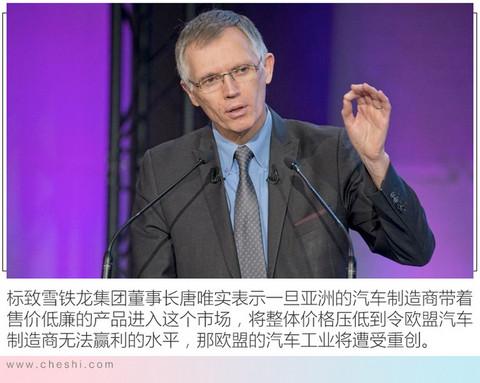 PSA全球CEO吉利等进军欧洲 将重创欧洲汽车业-图2