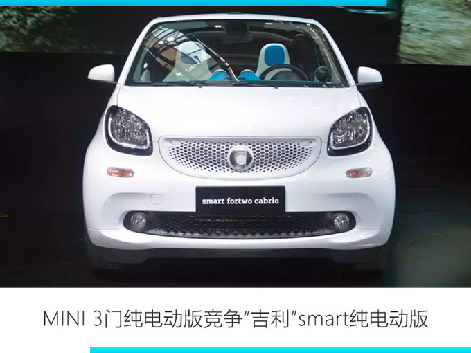 宝马电动MINI将共享长城欧拉电池包 对标smart-图4