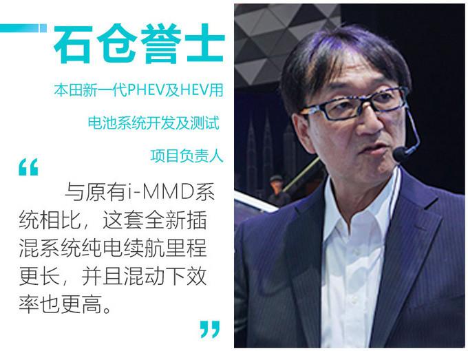 最全能的混动车 本田明年将导入全新PHEV系统-图2