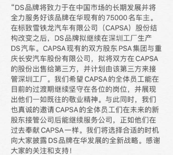 EV晨报 | 长安标致雪铁龙宣布解散;博世设立氢燃料电池中心;广汽本田皓影上市