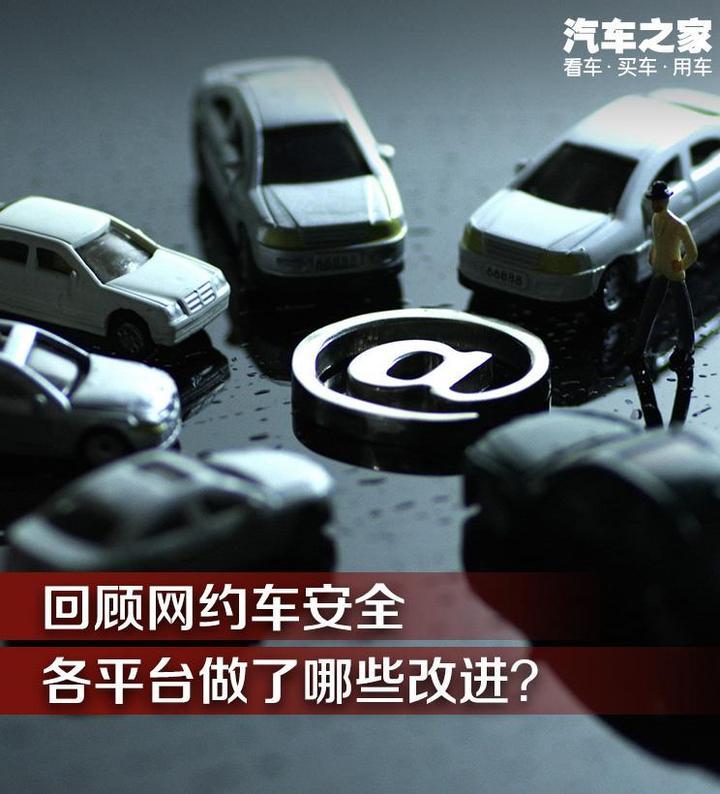 回顾网约车安全 各平台做了哪些改进?
