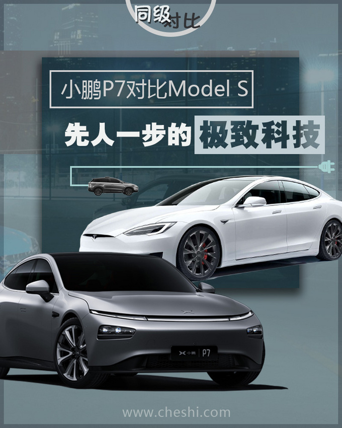 综合性能媲美百万级纯电标杆 小鹏P7对比Model S-图1