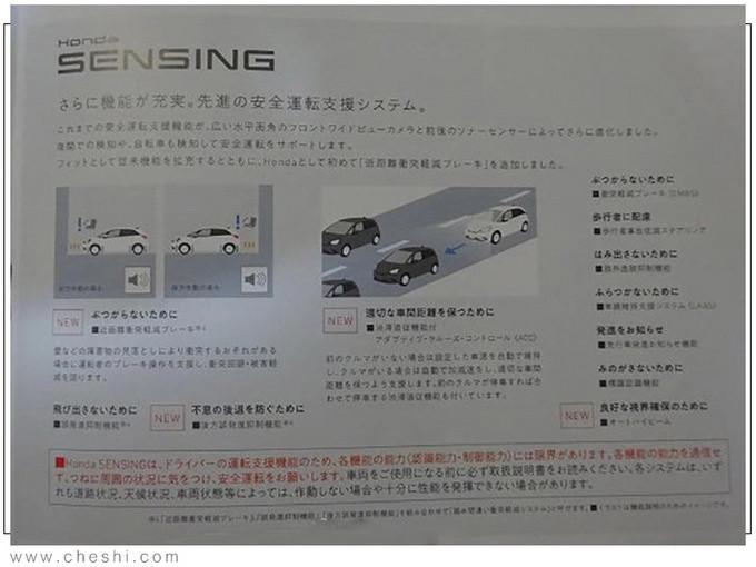 本田全新一代缤智明年亮相 搭1.5L混动尺寸大涨-图2