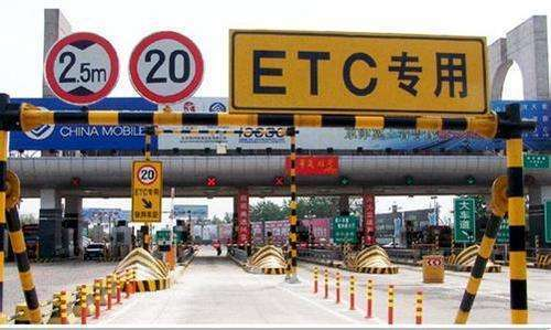 2020汽車政策,2020汽車新政,國六,ETC推廣